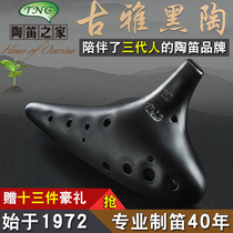 TNG Pottery flute 12 hole midrange c smoked Burning Black Pottery series SC af ac pottery flute 12 hole beginner delivery Textbook