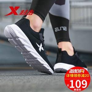 特步男鞋运动鞋男2020年春夏季新款网面透气休闲鞋子跑步鞋旅游鞋