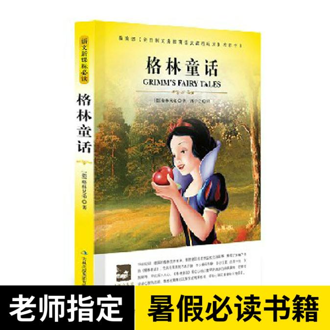 正版包�] 格林童�/大�Z文��� 中文版世界名著  中小�W生�n外�