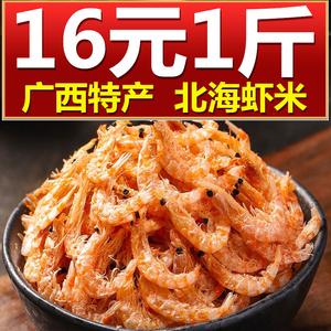 【不好包退货】北海小虾米海鲜干货
