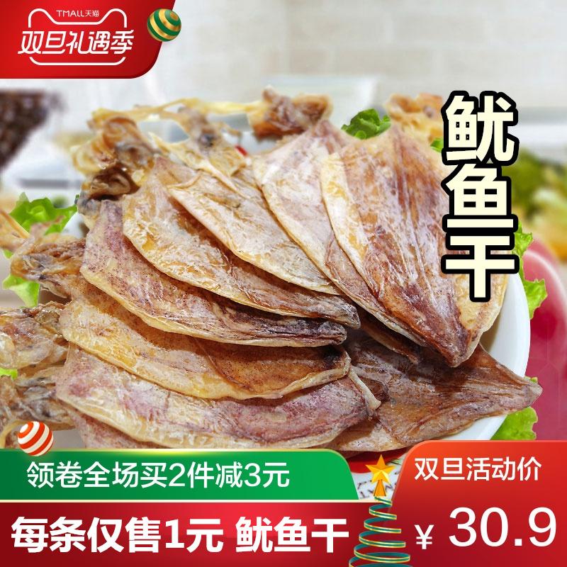 广西北海烧烤鱿鱼干250g共30条 特产海鲜干货 KTV酒吧手撕鱿鱼条