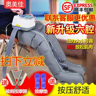 奥美佳气动老人腿部按摩器六腔空气波压力理疗腿脚部气压按摩仪