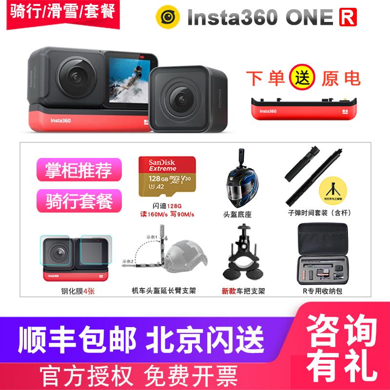 insta360 ONE R全景運動相機 4K影石數碼vlog自拍高清照