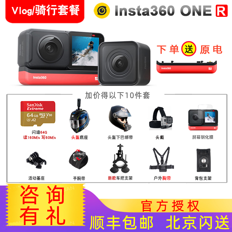 Insta360 one R panoramic motion camera shadow stone VR handheld digital vlog pocket self portrait 720 degree camera HD house watching locomotive motorcycle riding record anti shake tourism skiing