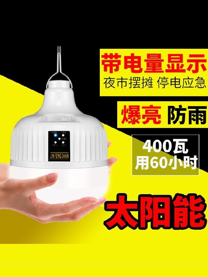強い光室の外付けフック式夜は充電用の電球ledランプで停電します。緊急電球泡