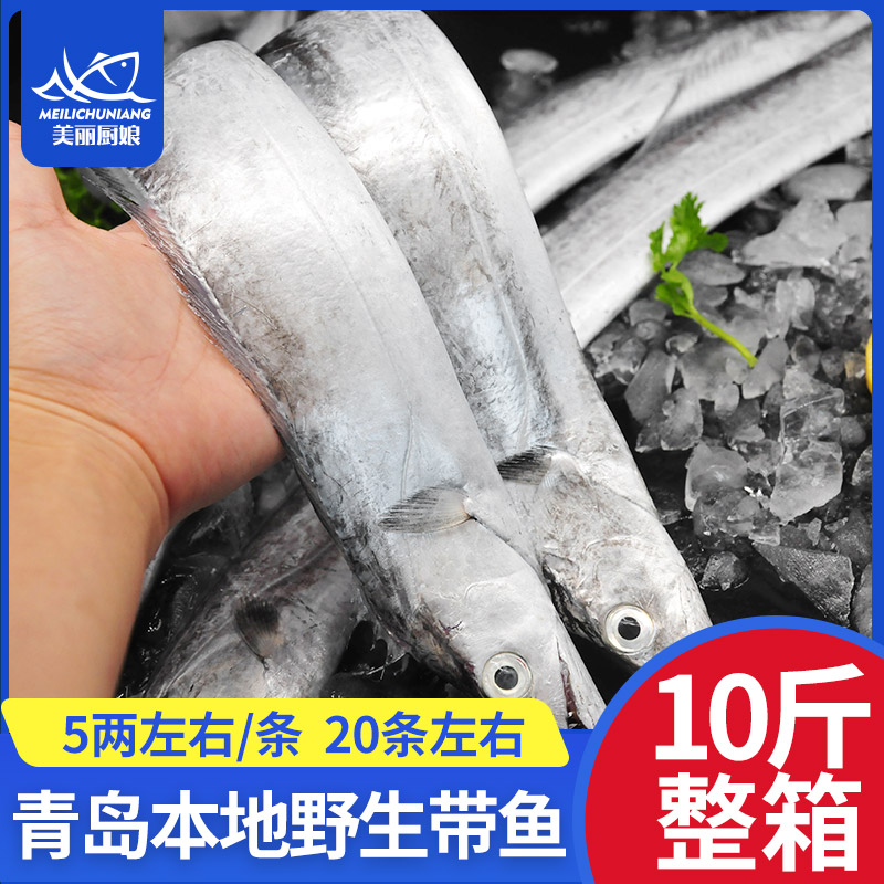 青岛本地带鱼新鲜冷冻冰鲜10斤整箱整条油带鱼黄海野生宽大海刀鱼
