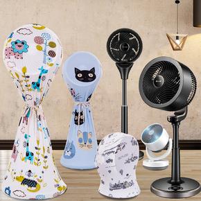 空气循环扇防尘罩家用落地台式对流电风扇艾美特美的迷你风扇套