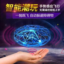 UFO感应飞行器遥控四轴无人机小型飞机男孩耐摔悬浮飞碟儿童玩具图片