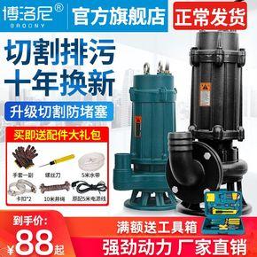 污水泵家用220V小型化粪池抽粪抽水泵切割泥浆排污泵高扬程潜水泵