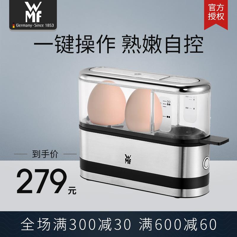 德国WMF福腾宝家用不锈钢早餐迷你煮蛋机器声音提示全自动蒸蛋器