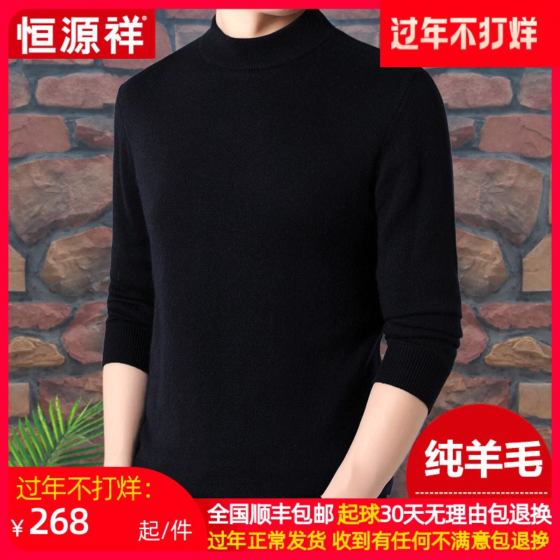 Hengyuanxiang 100 pure wool sweater men's sweater new autumn and winter half high collar men's cashmere base shirt thickening