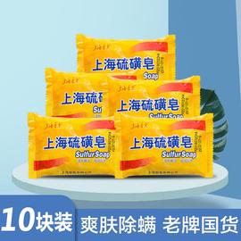 上海硫磺皂除螨虫沐浴香皂去洗脸药皂背部祛痘肥皂除螨洁面硫黄皂图片