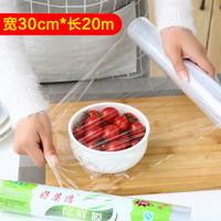 加厚食品保鲜膜大卷家用厨房冰箱微波炉专用水果蔬菜一次性经济装