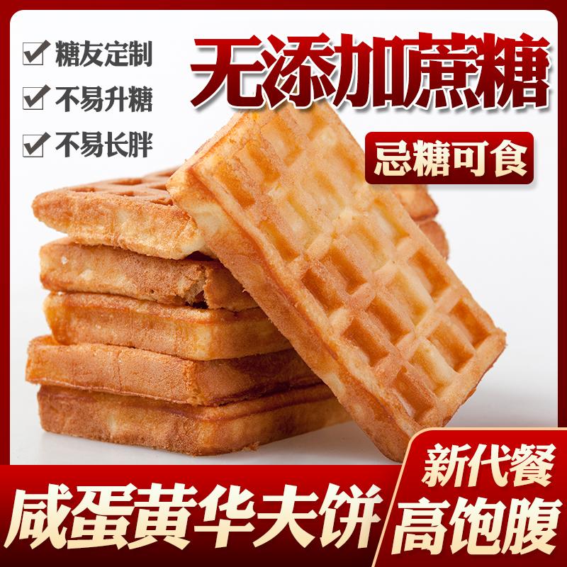 无糖食品店木糖醇咸蛋黄华夫饼无蔗糖蛋糕点心早餐面包糖尿人食品