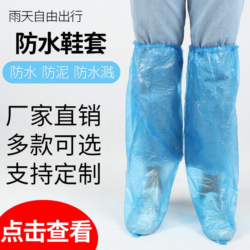 Outdoor disposable manual plastic foot cover high tube water park waterproof farm boot cover package in rainy days