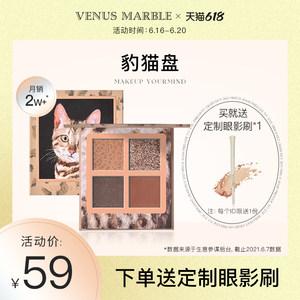 新品venus marble系列加菲猫眼影盘
