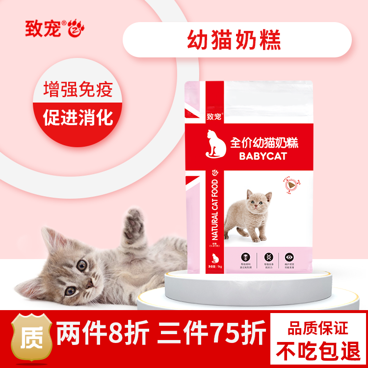 Kittens milk cake for 1-4 months kittens food fattening and gill nutrition