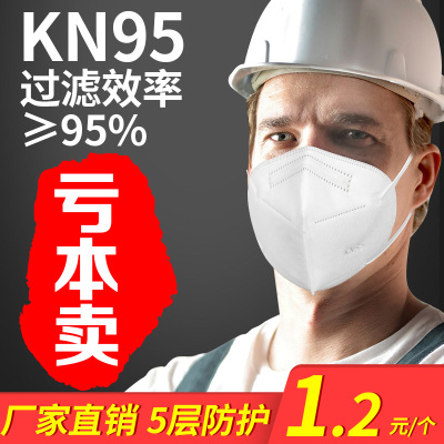 Spot kn95 respirator anti dust anti haze breathable disposable protective articles for men and women