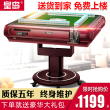 Huangdao Mahjong Machine Fully Automatic Folding Mahjong Table Electric Roller Locomotive Mahjong Silent Household Four-port Machine with Heating