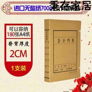 【优选好店】秉存2、3、4、5、6cm进口无酸纸会计档案盒  档案盒