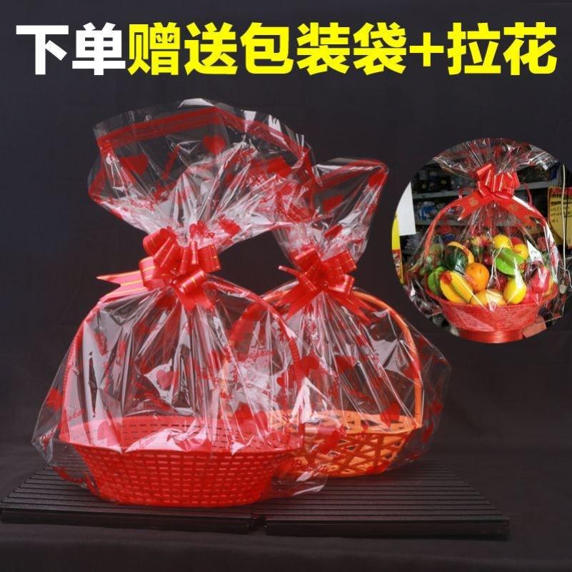 。水果篮送礼塑料送礼品篮子花店送礼品手提篮大号水果寿桃礼篮采