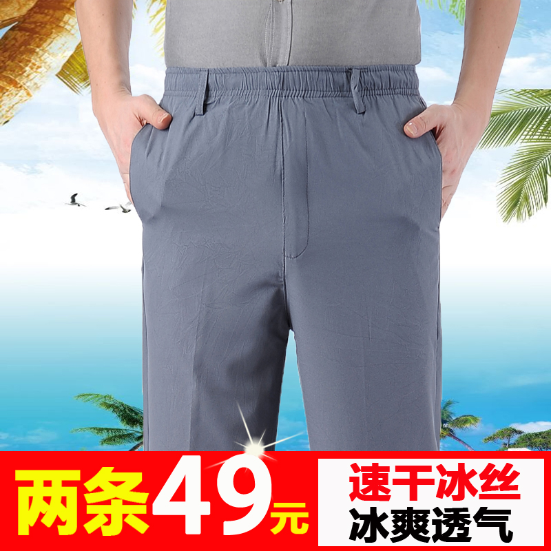 Middle aged and elderly quick drying pants mens summer super thin elastic waist loose sports pants ice silk casual pants dad long pants
