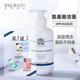 美國elta md氨基酸洗面奶女卸妝潔面乳正品温和抗敏孕婦深層清潔