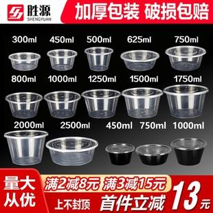 圆形1000ML一次性餐盒外卖快餐打包盒塑料加厚透明饭盒餐具小汤碗图片