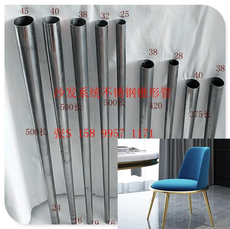 现货直销餐椅不锈钢锥形管抛光拉丝镀钛锥形腿沙发腿腿柜脚