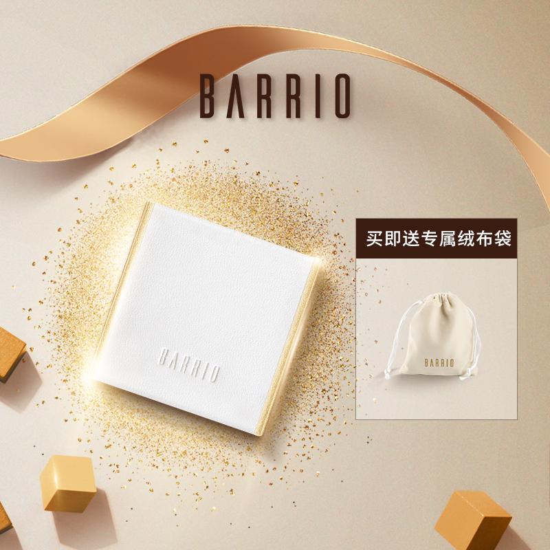 巴莉奥barrio小羊皮香膏半格诗 小众固体香水女士持久留香 随身香图片