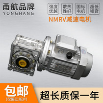 Yongtaiwen NMRV worm gear reducer motor vertical aluminum shell reducer Three-phase copper core speed control brake motor