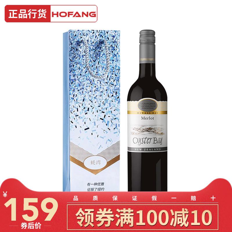 蚝湾Oyster Bay新西兰原瓶进口葡萄酒梅洛干红单支装