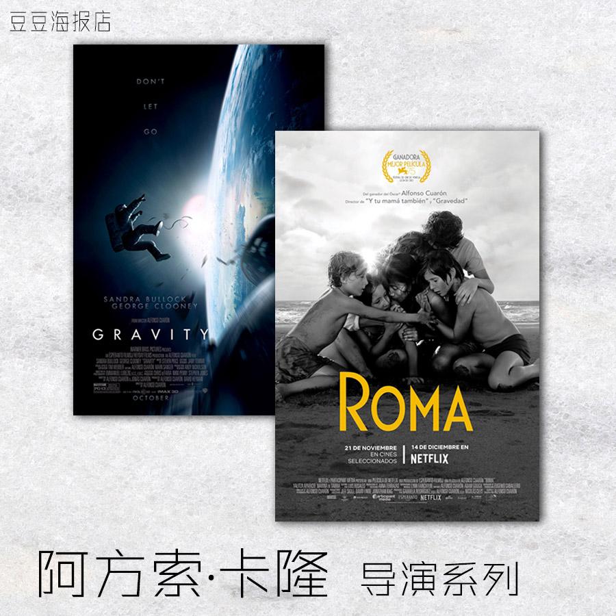 电影海报 罗马 地心引力 人类之子 远大前程 小公主 阿方索导演画图片
