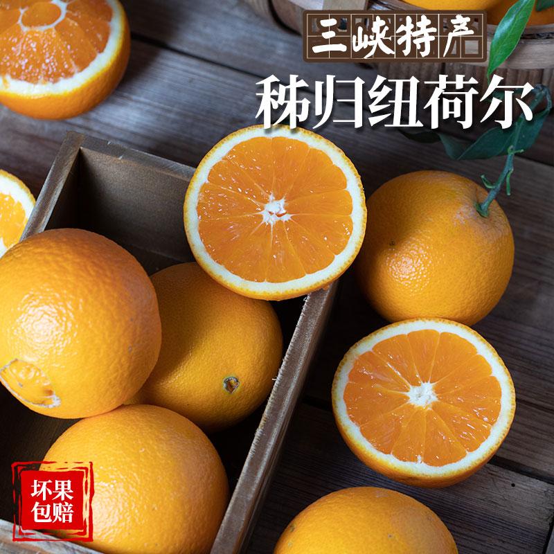 橙脐橙湖北秭归纽荷尔脐橙当季新鲜手剥大个圆红橙子整箱10斤包邮