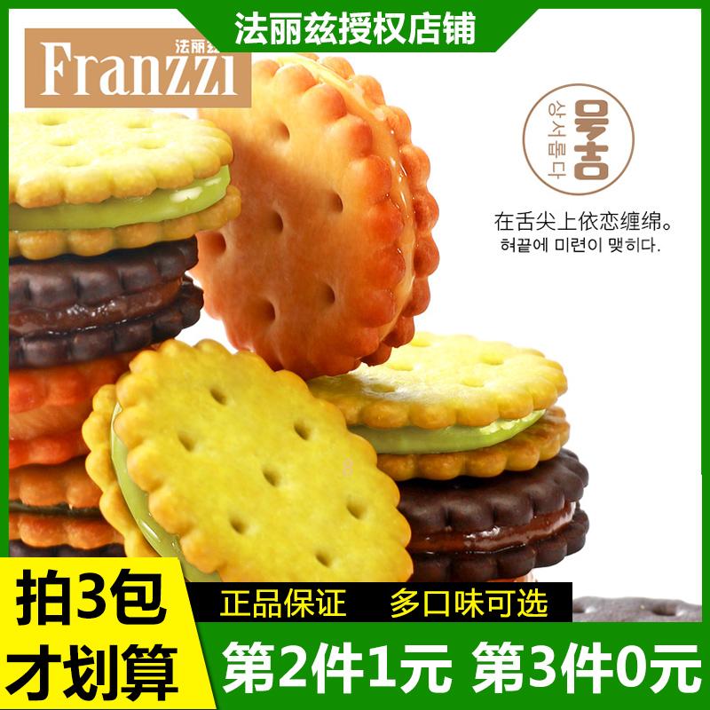 法丽兹咸蛋黄饼干102g 抹茶巧克力味夹心蛋圆小饼干网红零食点心