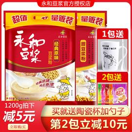 永和豆浆1200g 原味甜味豆浆粉早餐袋装速溶冲饮豆粉豆奶可冲40杯图片