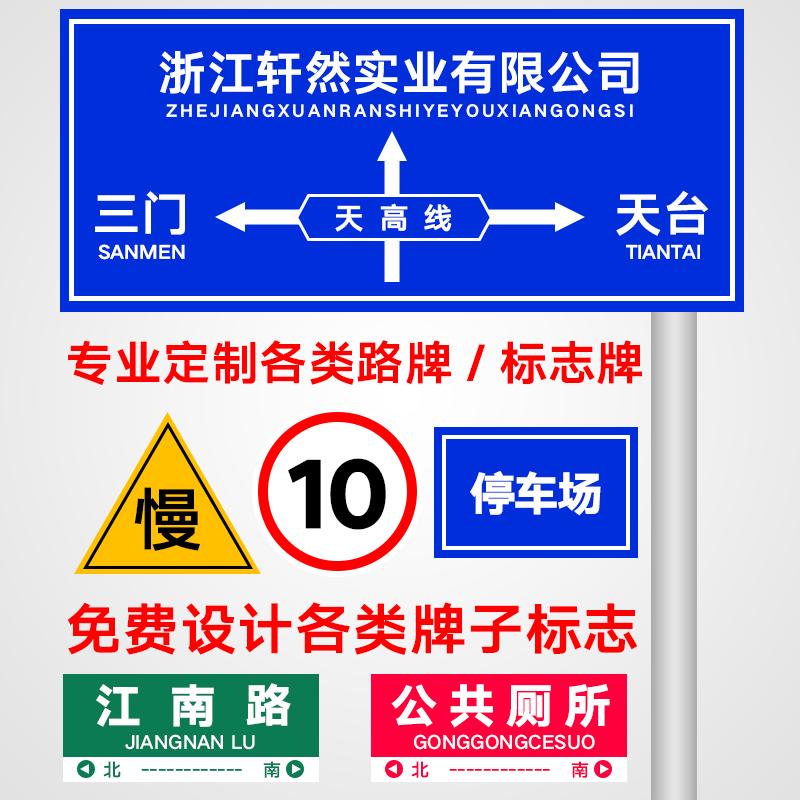 定制交通标志牌圆牌三角牌限宽限速限高指示牌道路停车场施工牌