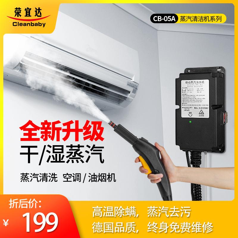 高温蒸汽清洁机多功能家用洗车设备家电油烟机高压空调清洗工具