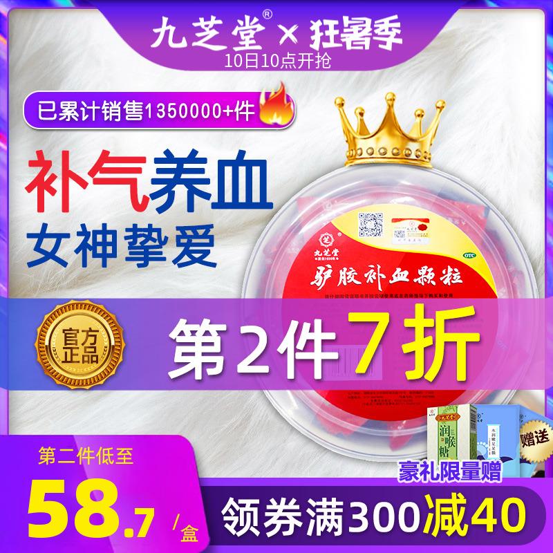 Jiuzhitang lvjiaobuxue granules regulate menstruation, blood and Qi, menstruation is not regulated, Ejiao, anemia and Qi and blood tonic Chinese medicine for pregnant women