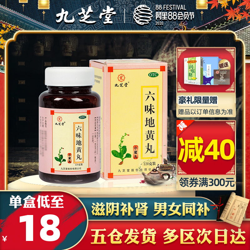 Jiuzhitang Liuwei Dihuang pill for tonifying men with kidney deficiency