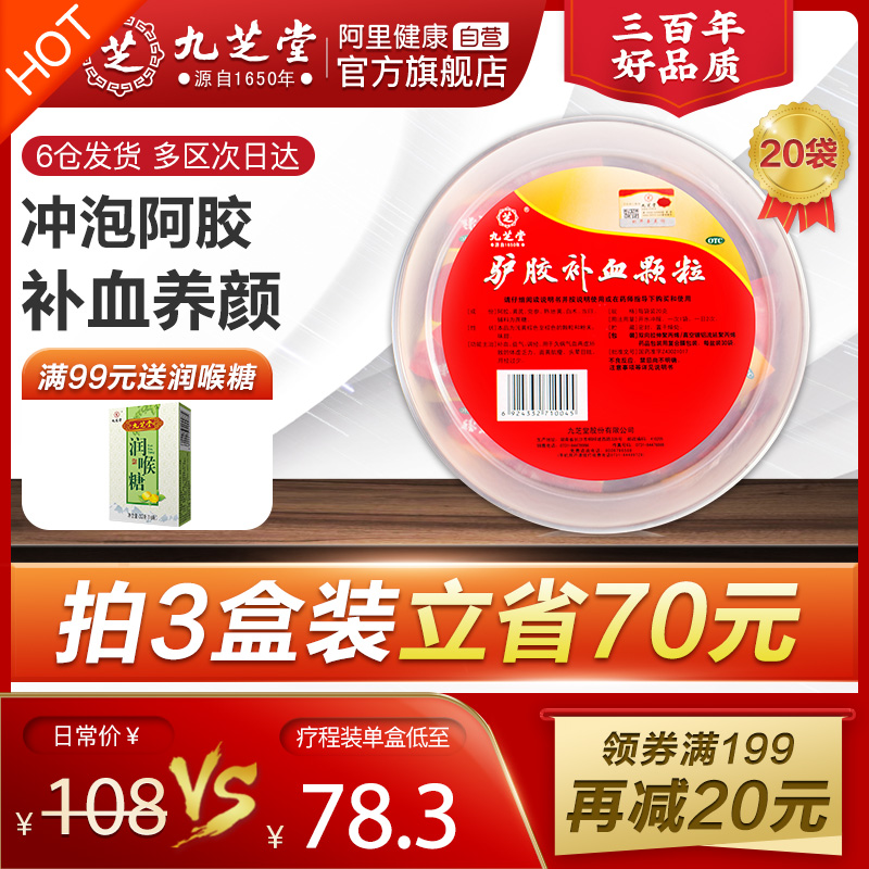 Jiuzhitang lvjiao Buxue Granule: Traditional Chinese medicine for regulating menstruation, blood and Qi, supplementing qi and blood for pregnant women with irregular menstruation