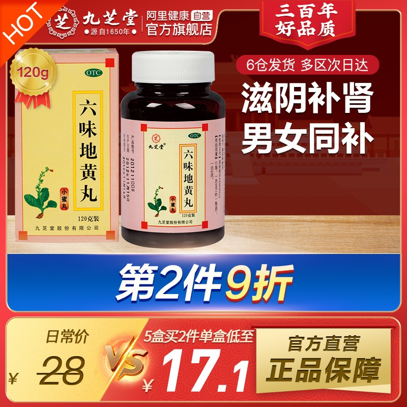 Jiuzhitang Liuwei Dihuang pill for tonifying men with kidney deficiency