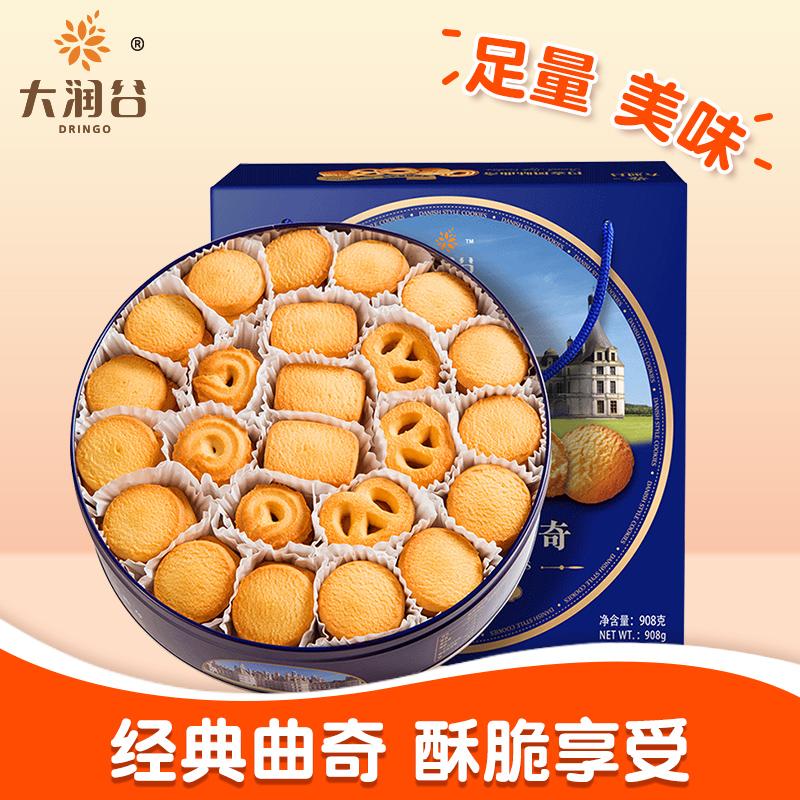 大润谷丹麦风味曲奇饼干礼盒 散装 铁盒饼干908g 休闲零食