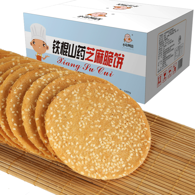 铁棍山药白芝麻薄片脆饼干煎饼2斤/整箱黑芝麻零食小吃休闲食品