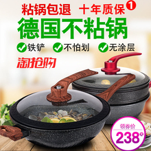 German wheat-rice stone pan non-stick pan frying pan Household pan frying pan uncoated electromagnetic oven gas stove special purpose