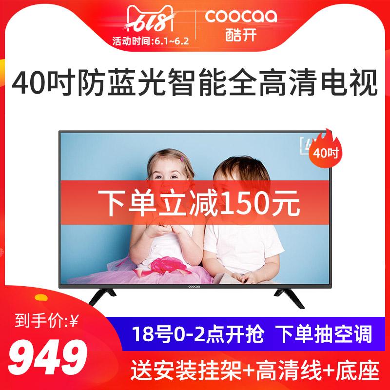 创维coocaa/酷开 40K5C家用40英寸智能网络wifi平板液晶彩电视机