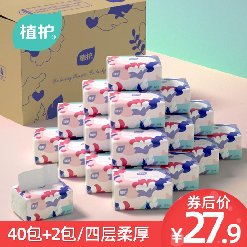 42包植护纸巾抽纸抽家用家庭实惠装整箱卫生面巾擦手小餐巾纸原木