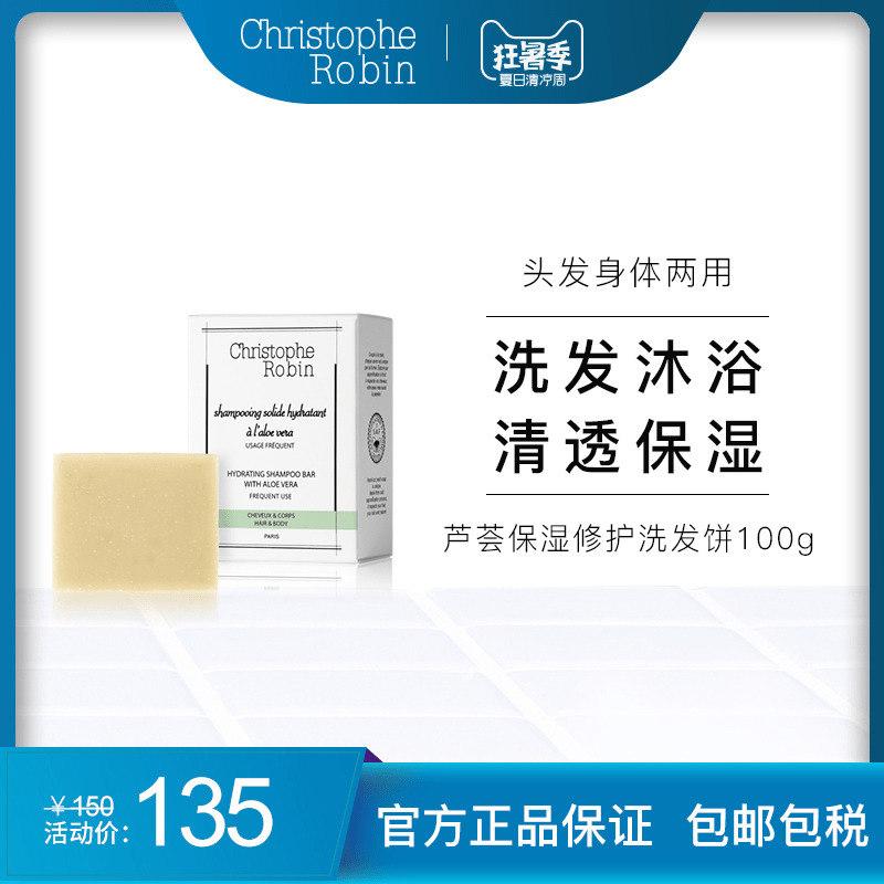 Christophe Robin 芦荟保湿修护洗发饼100g香皂沐浴舒缓温和CR