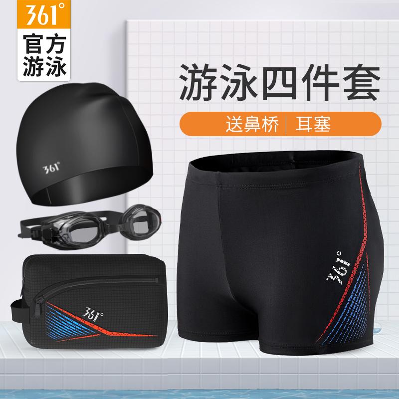 361度泳裤男士泳衣套装泳镜泳帽专业平角速干防尴尬游泳装备套装