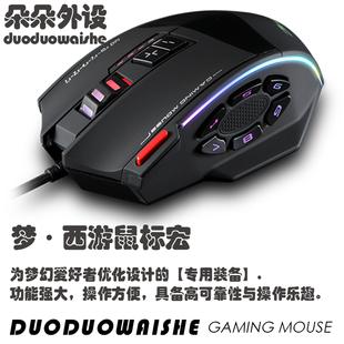 梦幻西游五开鼠标宏键盘宏单手自定义编程宏大话西游覆海朵朵外设